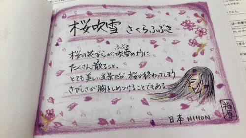 老師的日文創作版