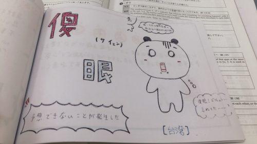 台灣的中文創作版
