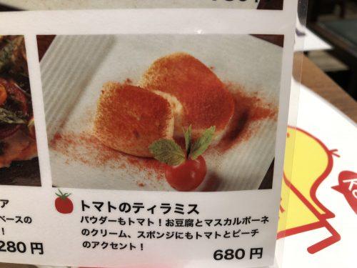 蕃茄提拉米蘇