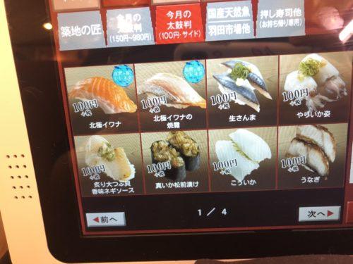 東京有好幾間100円壽司