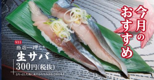 生サバ!鮮鯖壽司