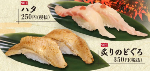 火炙紅鱸+斑魚