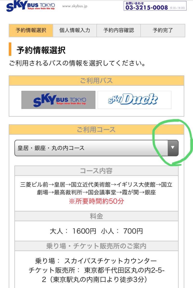 SKYBUS TOKYO訂票教學