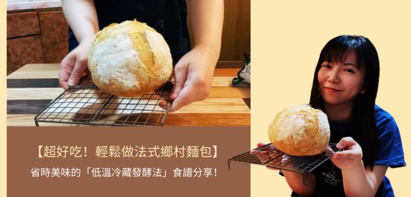 【超好吃!輕鬆做法式鄉村麵包】超省時不失敗「冷藏發酵法」麵包食譜分享